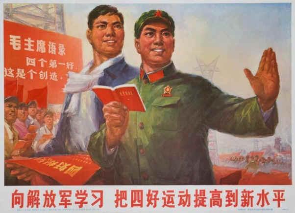 La Cina e il 1966