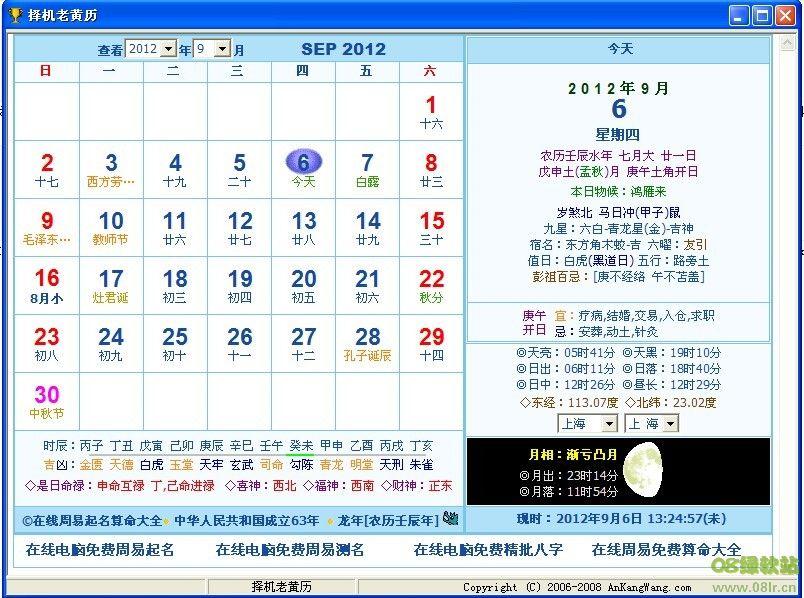 Simboli Luna Calendario.Il Calendario Tradizionale Cinese