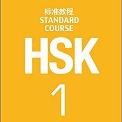 HSK Standard Course 1 – Textbook
