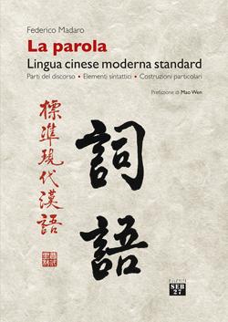 La parola. Lingua cinese moderna standard
