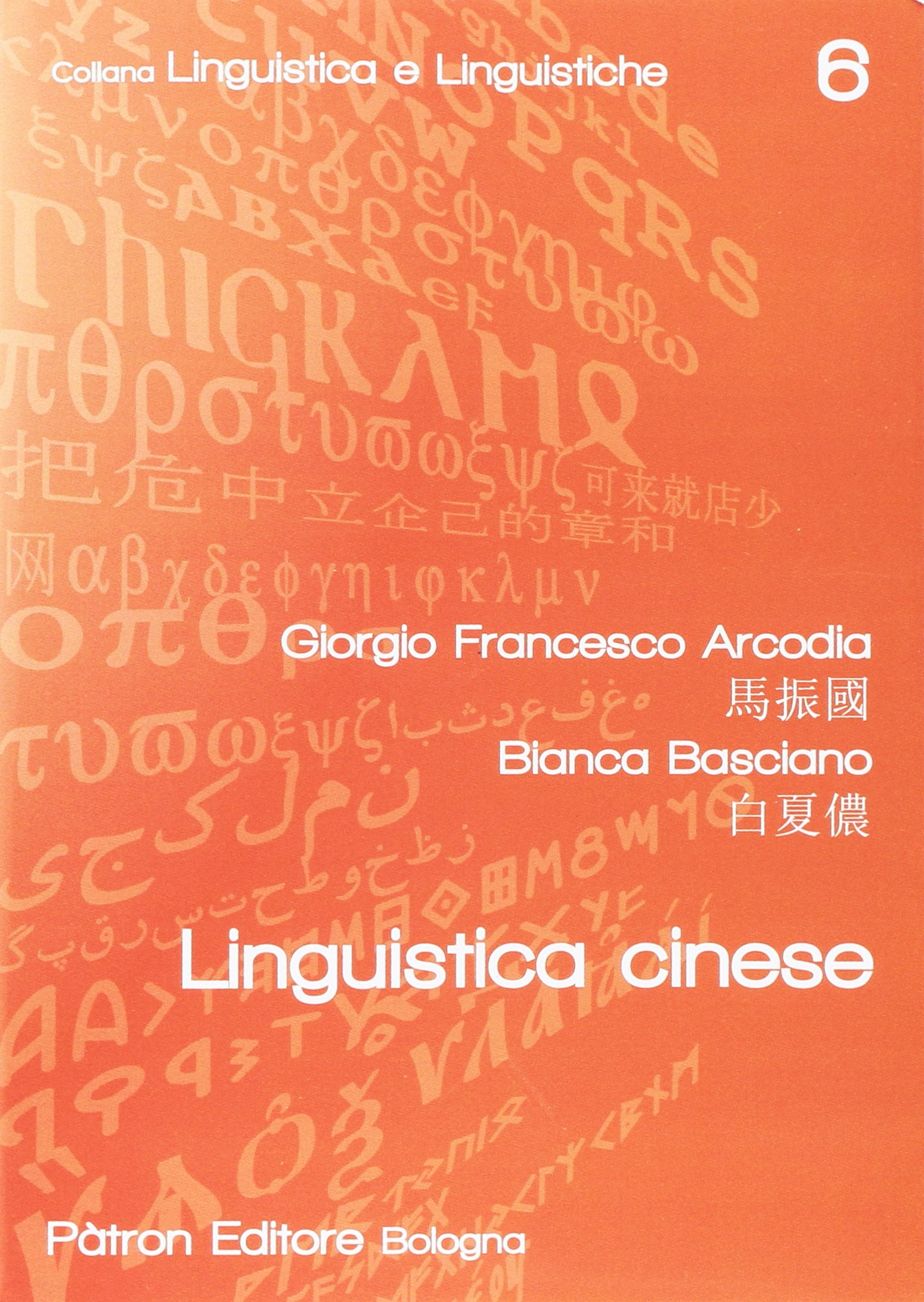Linguistica cinese