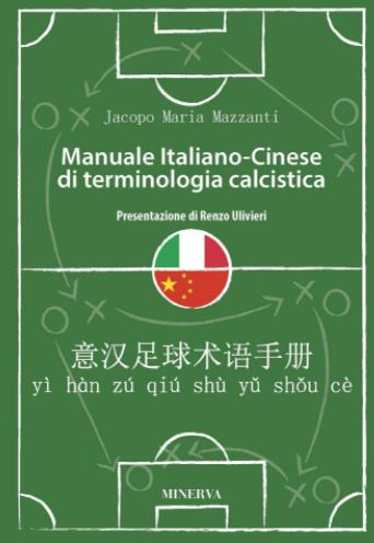Manuale di terminologia calcistica italiano-cinese