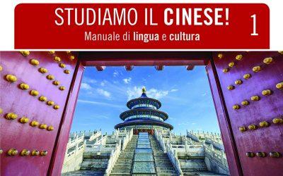 Studiamo il cinese! Vol. 1